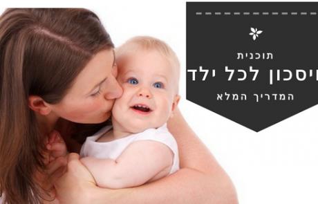 תכנית חיסכון לכל ילד – המדריך המלא להורים